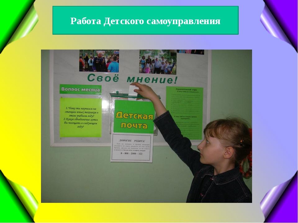 Работа Детского самоуправления