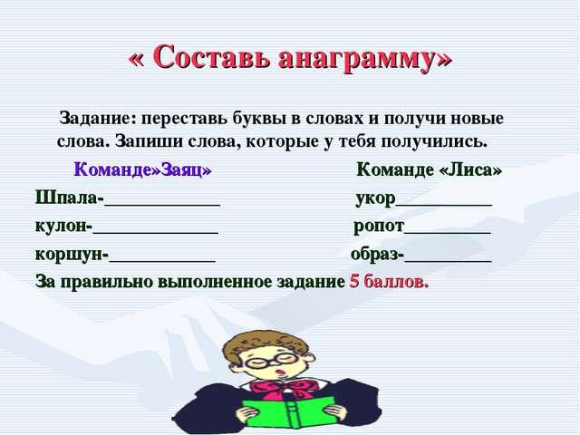 « Составь анаграмму» Задание: переставь буквы в словах и получи новые слова....