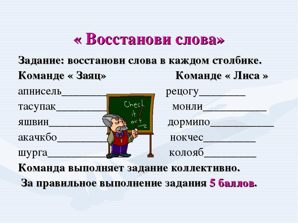 « Восстанови слова» Задание: восстанови слова в каждом столбике. Команде « З...