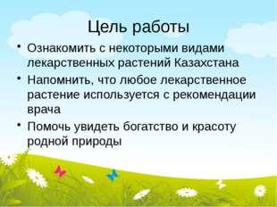 Цель работы Ознакомить с некоторыми видами лекарственных растений Казахстана