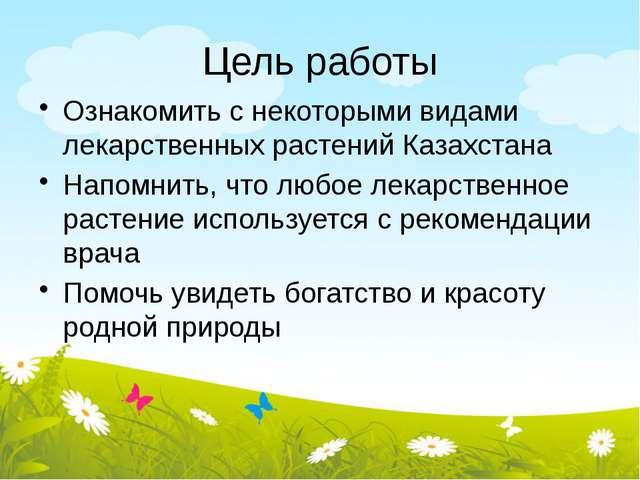 Цель работы Ознакомить с некоторыми видами лекарственных растений Казахстана...