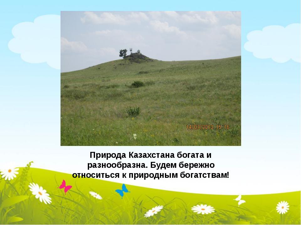 Природа Казахстана богата и разнообразна. Будем бережно относиться к природны...