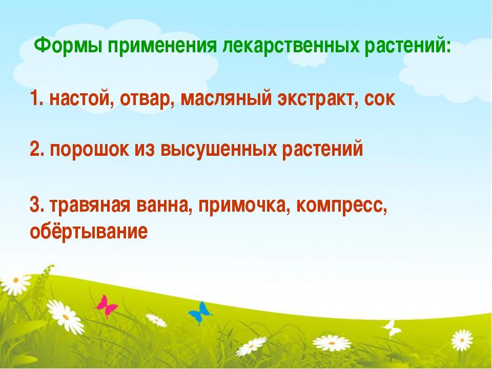 Формы применения лекарственных растений: 1. настой, отвар, масляный экстракт...