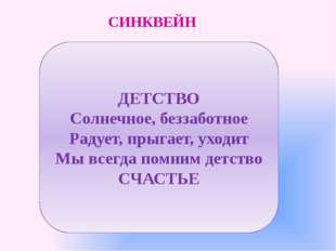 СИНКВЕЙН Тема-предмет (1 существительное) Признак (прилагательное) Признак (п