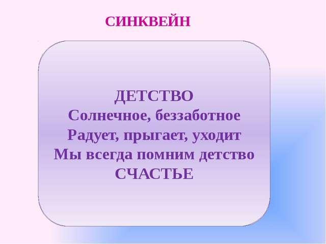 СИНКВЕЙН Тема-предмет (1 существительное) Признак (прилагательное) Признак (п...
