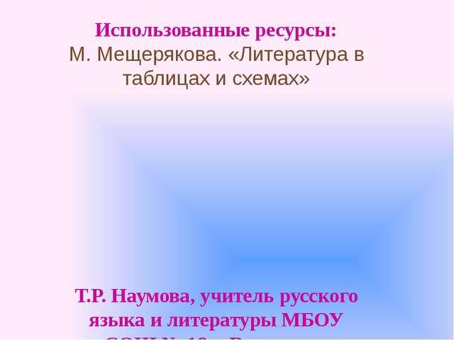 Использованные ресурсы: М. Мещерякова. «Литература в таблицах и схемах» Т.Р....
