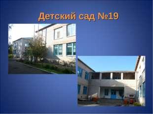 Детский сад №19