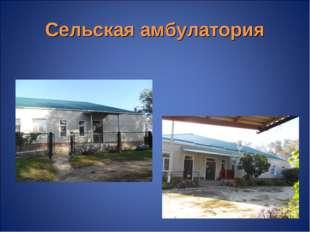 Сельская амбулатория