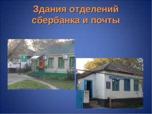 Здания отделений сбербанка и почты