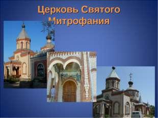 Церковь Святого Митрофания