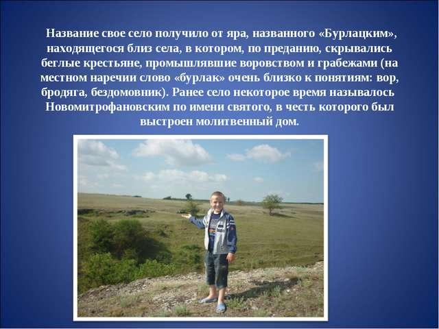 Название свое село получило от яра, названного «Бурлацким», находящегося бли...