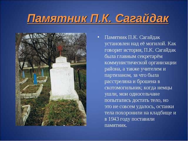 Памятник П.К. Сагайдак Памятник П.К. Сагайдак установлен над её могилой. Как...