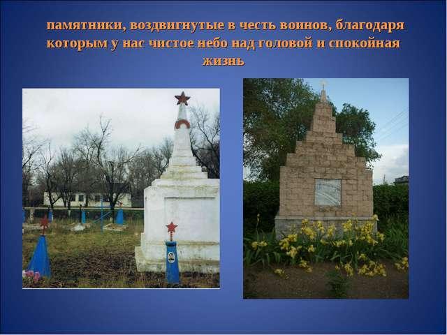 памятники, воздвигнутые в честь воинов, благодаря которым у нас чистое небо...