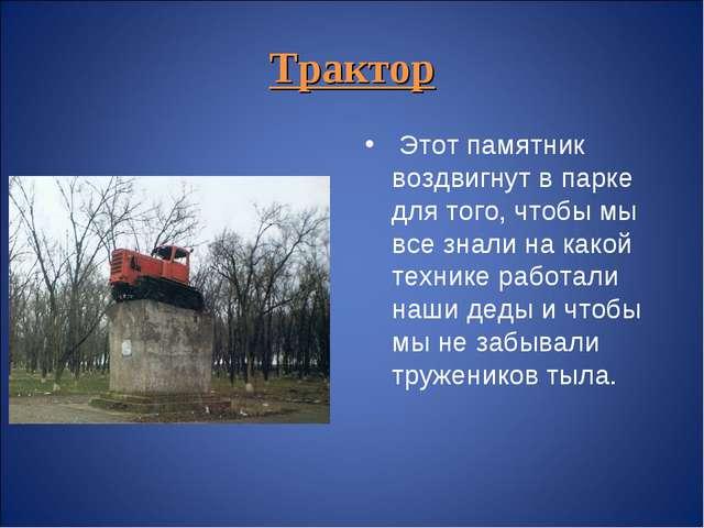 Трактор Этот памятник воздвигнут в парке для того, чтобы мы все знали на како...