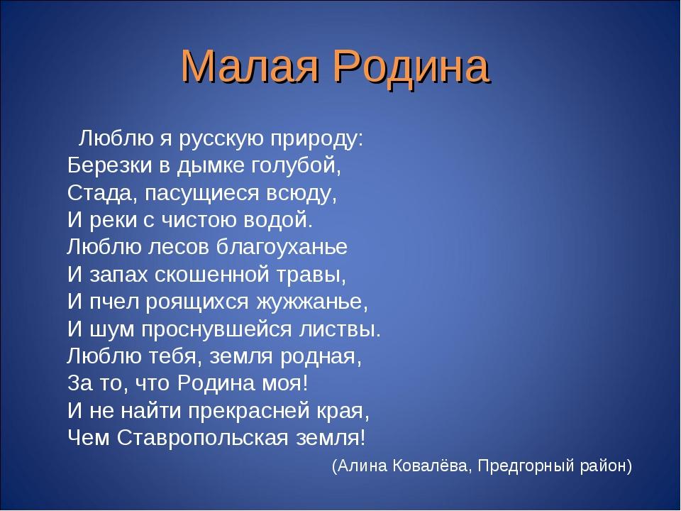 Малая Родина Люблю я русскую природу: Березки в дымке голубой, Стада, пасущие...