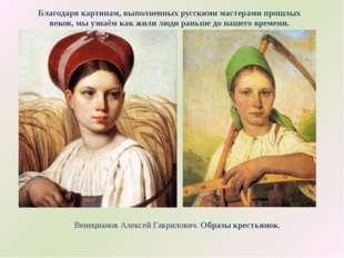 Благодаря картинам, выполненных русскими мастерами прошлых веков, мы узнаём к