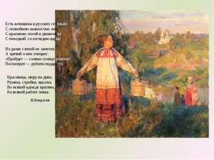 Есть женщины врусских селеньях Сспокойною важностью лиц, Скрасивою силой в