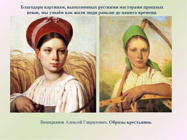 Благодаря картинам, выполненных русскими мастерами прошлых веков, мы узнаём к...
