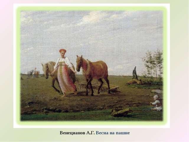 Венецианов А.Г. Весна на пашне