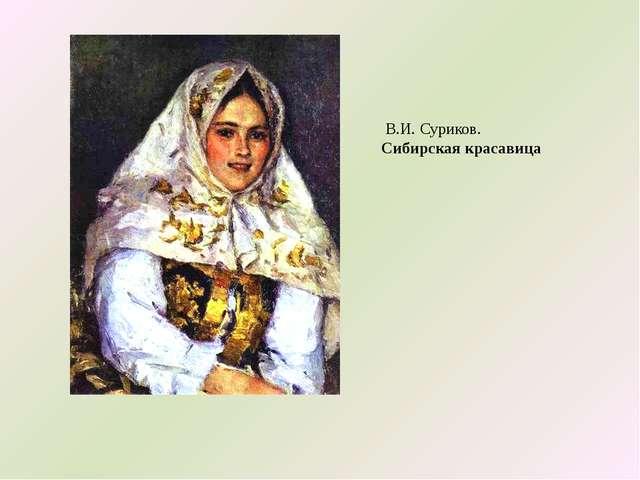 В.И. Суриков. Сибирская красавица