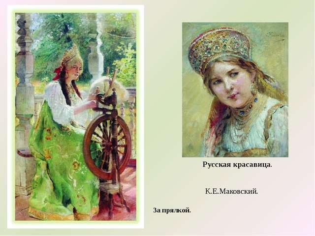 Русская красавица. К.Е.Маковский. За прялкой.