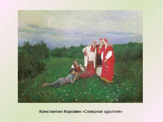Константин Коровин «Северная идиллия»