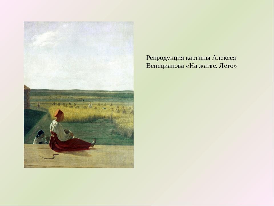 Репродукция картины Алексея Венецианова «На жатве. Лето»