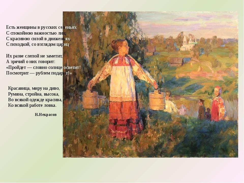 Есть женщины врусских селеньях Сспокойною важностью лиц, Скрасивою силой в...