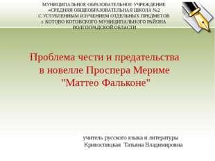 """Проблема чести и предательства в новелле Проспера Мериме """"Маттео Фальконе"""" МУ"""