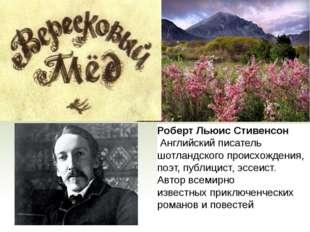Роберт ЛьюисСтивенсон Английский писатель шотландскогопроисхождения, поэт