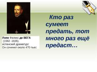 Кто раз сумеет предать, тот много раз ещё предаст… ЛопеФеликсдеВЕГА (156