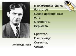 Александр Яшин В несметном нашем богатстве Слова драгоценные есть: Отечество,