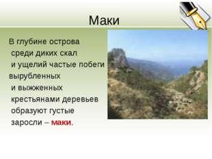 Маки В глубине острова среди диких скал и ущелий частые побеги вырубленных и