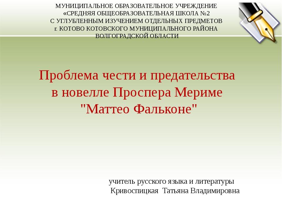 """Проблема чести и предательства в новелле Проспера Мериме """"Маттео Фальконе"""" МУ..."""