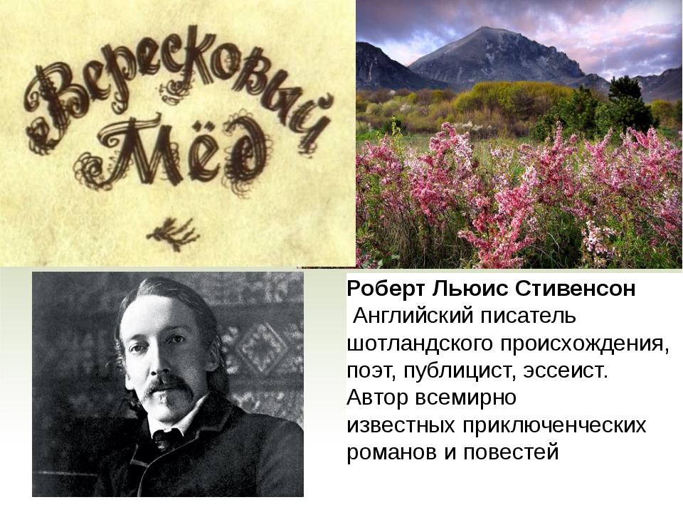 Роберт ЛьюисСтивенсон Английский писатель шотландскогопроисхождения, поэт...