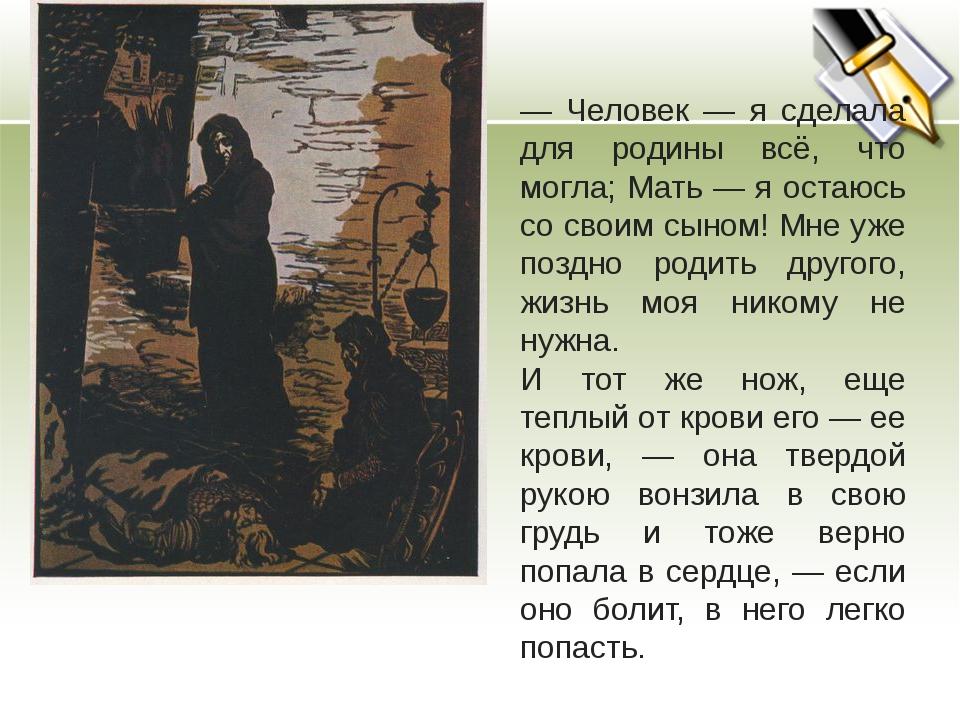 — Человек — я сделала для родины всё, что могла; Мать — я остаюсь со своим сы...