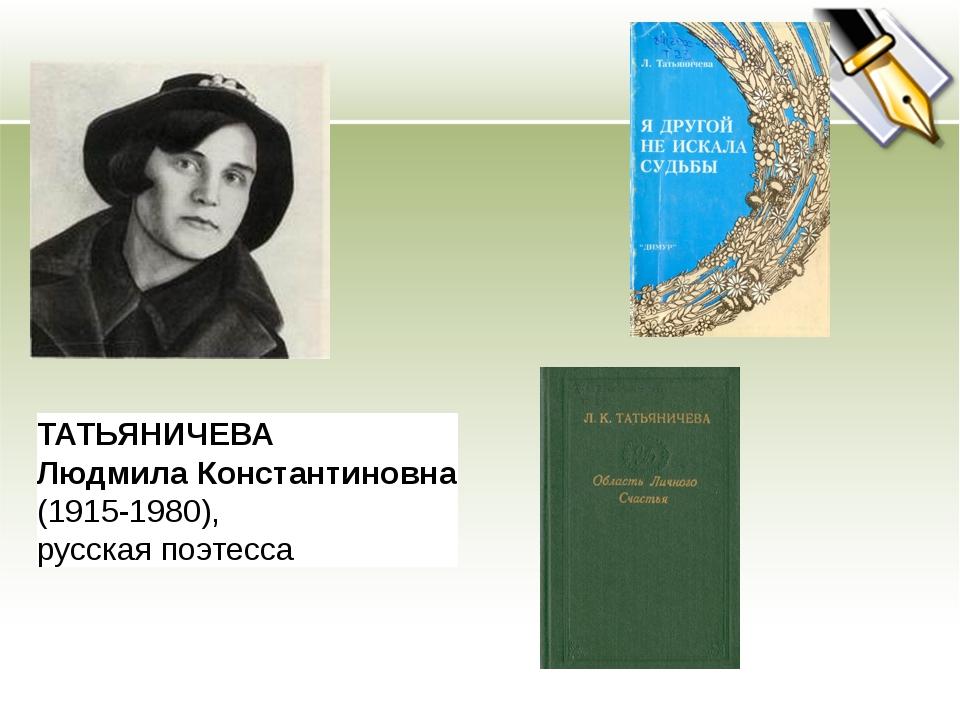 ТАТЬЯНИЧЕВА ЛюдмилаКонстантиновна (1915-1980), русская поэтесса