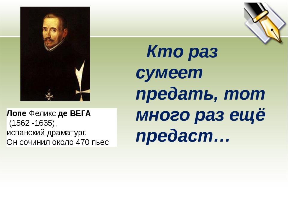 Кто раз сумеет предать, тот много раз ещё предаст… ЛопеФеликсдеВЕГА (156...