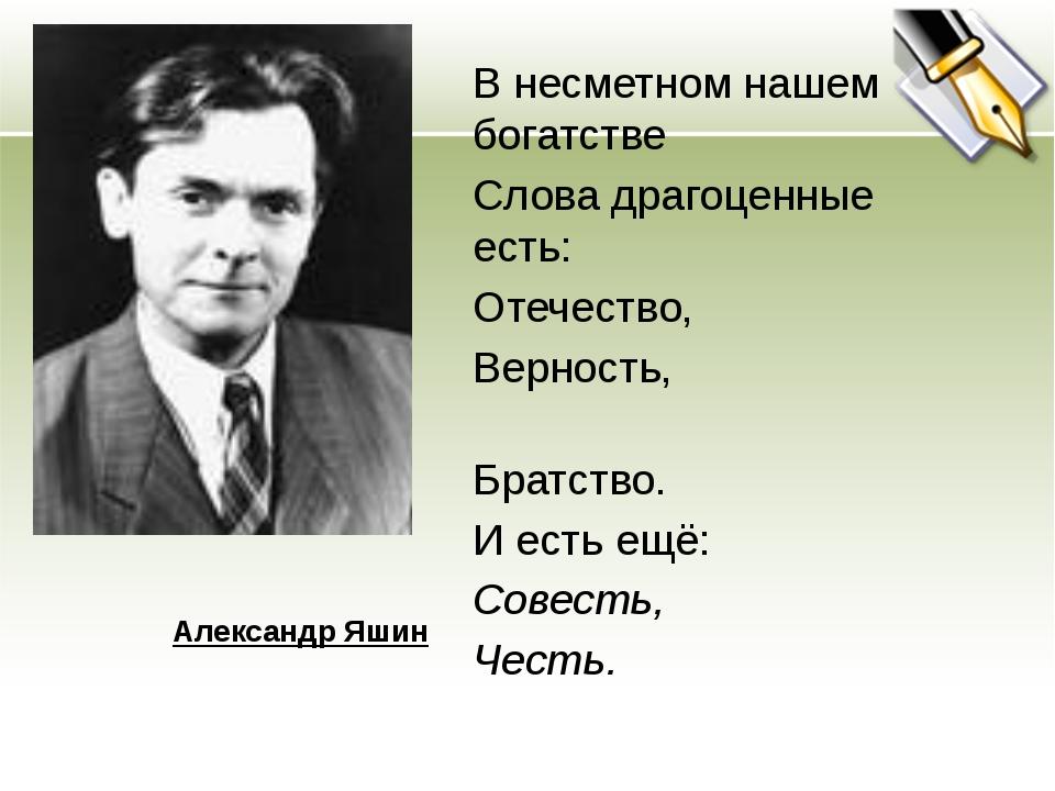 Александр Яшин В несметном нашем богатстве Слова драгоценные есть: Отечество,...
