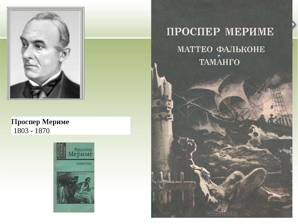 ПросперМериме 1803 - 1870
