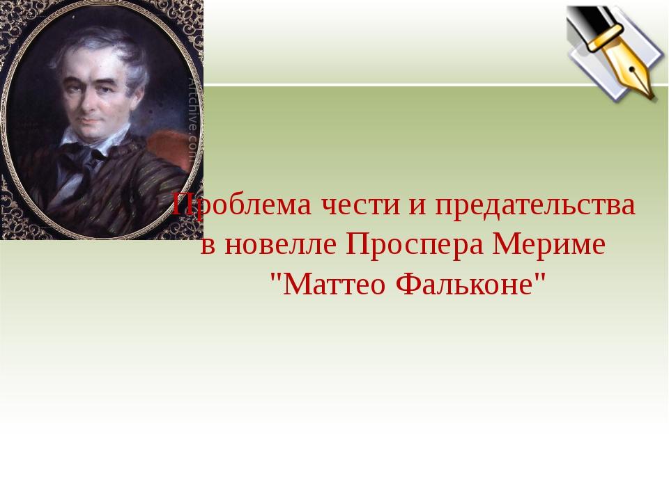 """Проблема чести и предательства в новелле Проспера Мериме """"Маттео Фальконе"""""""