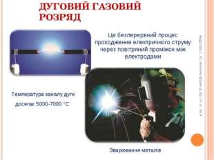 ДУГОВИЙ ГАЗОВИЙ РОЗРЯД Це безперервний процес проходження електричного струму