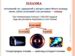 ПЛАЗМА Іонізований газ, одержаний у процесі самостійного розряду, являє собою