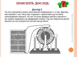 ПОЯСНІТЬ ДОСЛІД: Дослід 2 На скло наклеюють вузькі смуги фольги (завширшки 1—