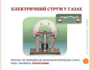 ЕЛЕКТРИЧНИЙ СТРУМ У ГАЗАХ Фактори, які приводять до виникнення електронів і і