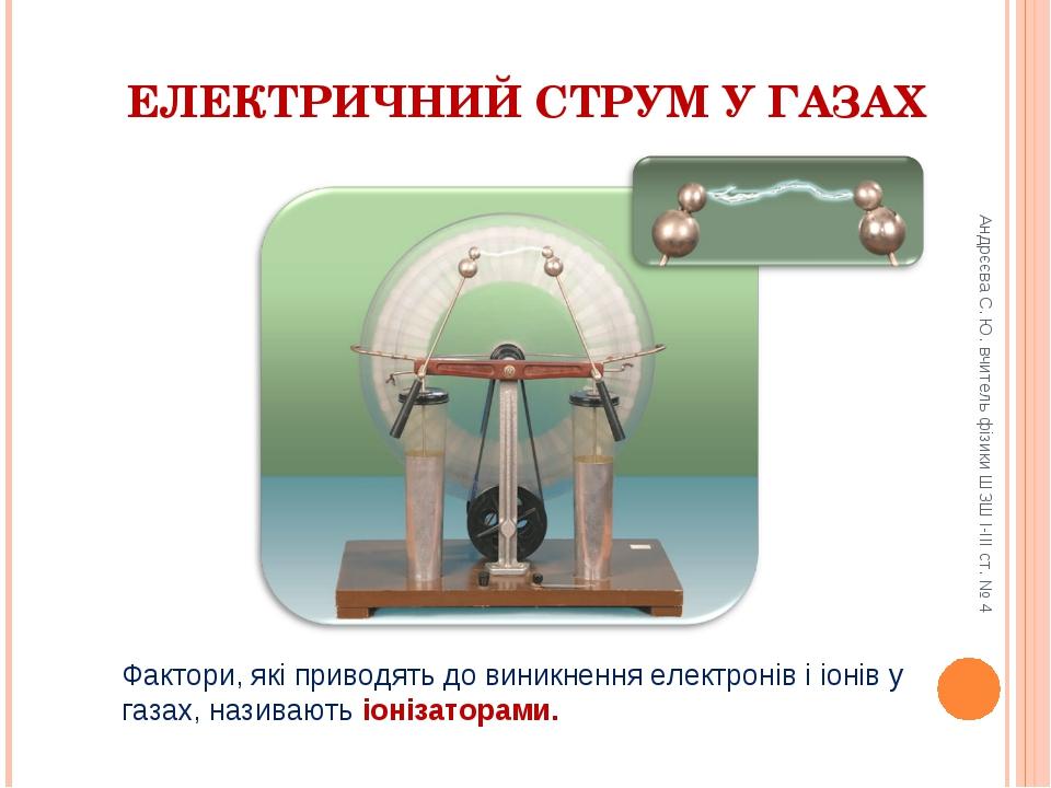 ЕЛЕКТРИЧНИЙ СТРУМ У ГАЗАХ Фактори, які приводять до виникнення електронів і і...