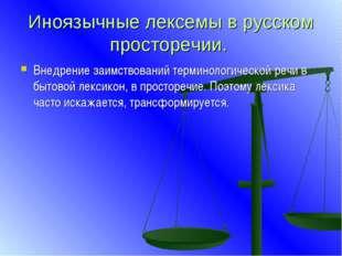 Иноязычные лексемы в русском просторечии. Внедрение заимствований терминологи