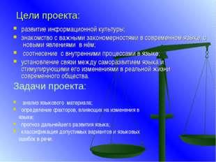 Цели проекта: развитие информационной культуры; знакомство с важными законом