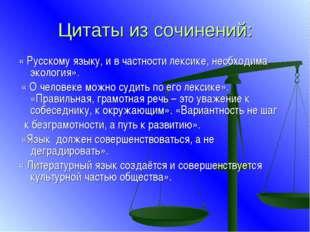 Цитаты из сочинений: « Русскому языку, и в частности лексике, необходима экол