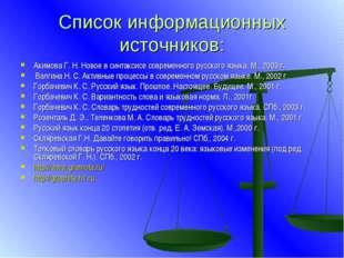 Список информационных источников: Акимова Г. Н. Новое в синтаксисе современно